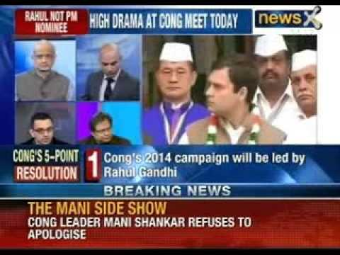 AICC meet: Massive clamour persists over nominating Rahul Gandhi as Congress's PM face - NewsX