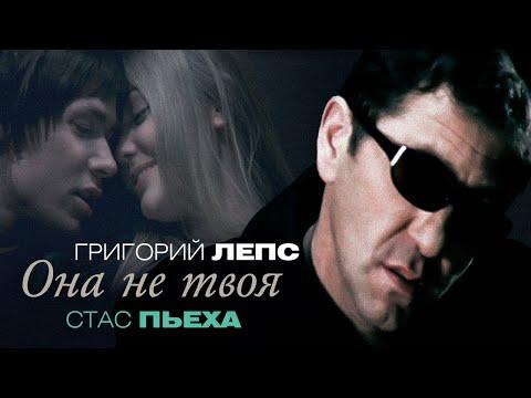 Григорий Лепс - Она не твоя