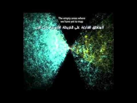 مجاهل الكون المعروفة-The Known Univeres.mp4
