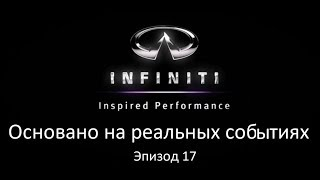 Infiniti FX 45 за 50 тыс. Маленький сюрприз. КибОрг 17.. Миша Яковлев