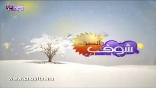 أحوال الطقس : 03 فبراير 2017 | الطقس