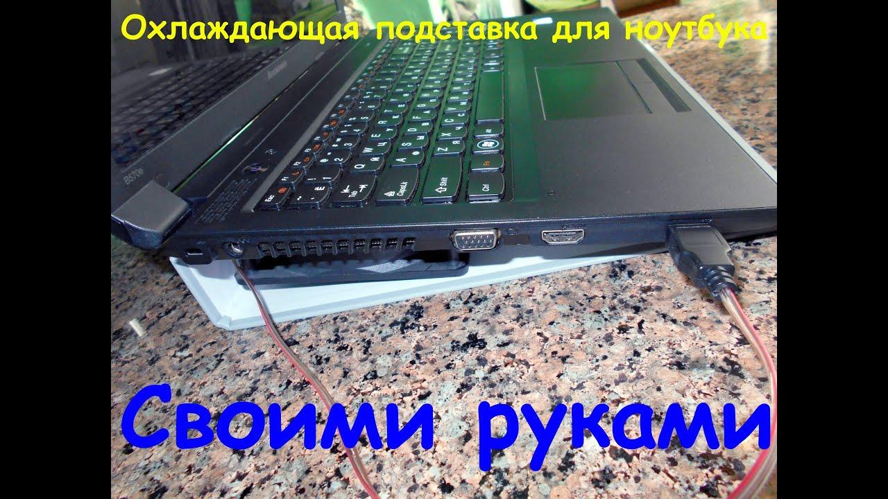Как самому сделать подставку с охлаждением для ноутбука
