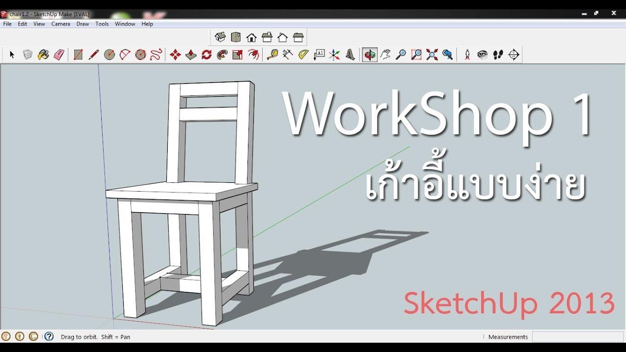 Workshop 1 sketchup 2013 youtube for Sketchup 2013