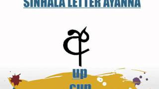 Sinhala Alphabet Song