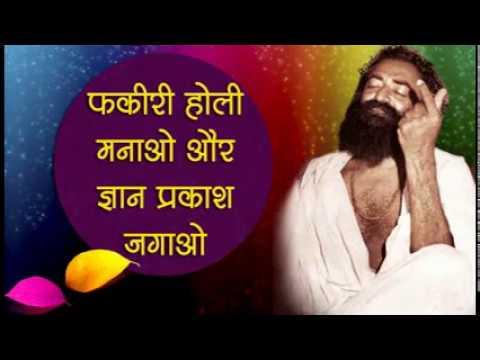 फकीरी होली मनाओ और ज्ञान प्रकाश जगाओ | ( Fakiri Holi) Sant Shri Asaram Bapu ji Satsang | Holi 2017