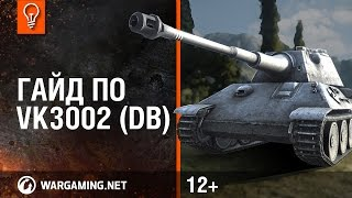 VK3002DB - World of Tanks / Гайды по танкам
