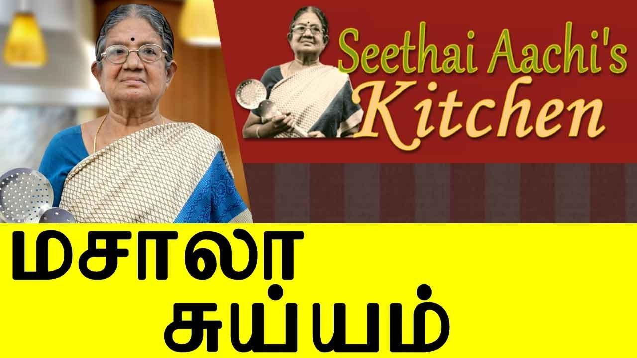 Seethai Aachi's Kitchen| Masal Suyyam | மசாலா சுய்யம்  | Chettinad Special