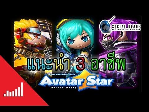 Avatar Star : แนะนำสายอาชีพ[CBT]