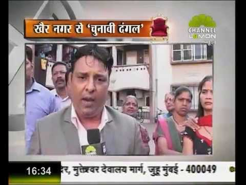 BANDRA CHUNAVI DANGAL ON LEMON NEWS