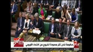 حكومة لندن تقر مسودة الخروج من الاتحاد