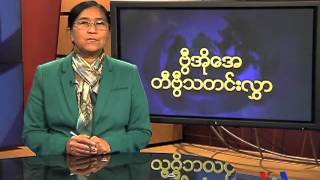Burmese TV Update – 12-12-2013