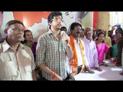 Aaditya Thackeray's speech at Shivadi Vidhansabha 2014