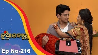 Nua Bohu | Full Ep 216 | 24th Mar 2018 | Odia Serial - TarangTv