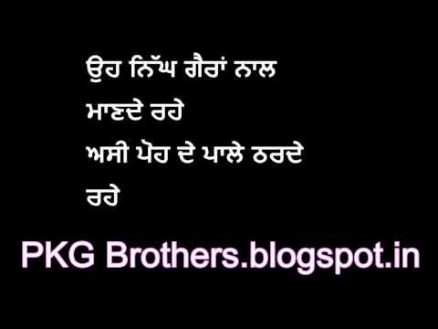Sad Punjabi Shayari PKG Brothers new sad shayri ( poetry) , urdu shayari 2014 with lyrics