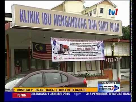HOSPITAL P. PINANG BAKAL DAPAT BANGUNAN BARU  [22 Dis 2014]