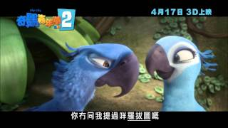 《奇鸚嘉年華2》 香港粵語配音預告 Rio 2 Hong Kong Trailer