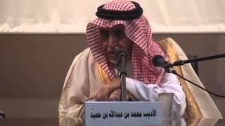 شؤون وشجون في الأدب لسعادة الأستاذ محمد بن عبد الله بن حميد