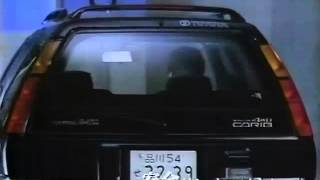 【CM 1990】TOYOTA CARIB 30秒