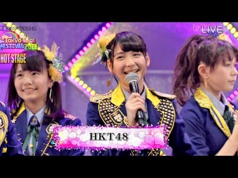 【Full HD】 HKT48 MC1 [Tokyo Idol Festival 2013](HOT STAGE 4/12)