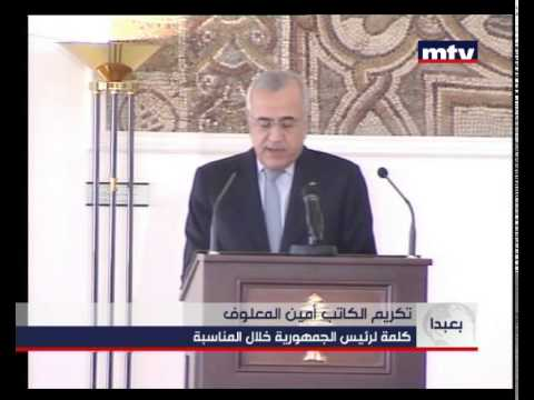 President Sleiman speaks during a ceremony at the Baabda Palace honoring Amine Maalouf