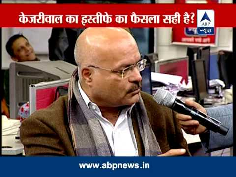 ABP News debate: Is Kejriwal's 'resignation' justified?
