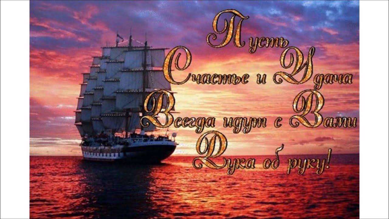 Поздравление капитану корабля с днем рождения