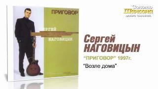 Сергей Наговицын - Возле дома