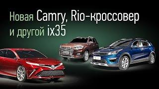 Toyota Camry из будущего, кроссовер Kia Rio и новый Hyundai ix35. Автосалон в Шанхае. Серия 3. Тесты АвтоРЕВЮ.