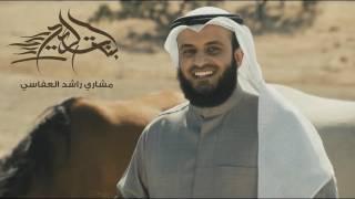 فيديو كليب بنات الريح لمشاري العفاسي