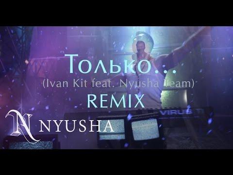 Смотреть клип Нюша ft. Ivan KIT - Только (remix)