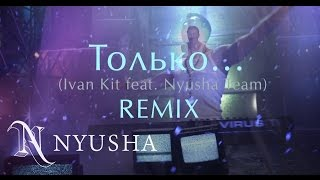 Нюша ft. Ivan KIT - Только (remix)