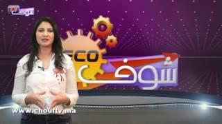 النشرة الاقتصادية : 07 فبراير 2017   |   إيكو بالعربية