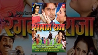 Rangbaaz Raja Superhit Bhojpuri Movie