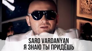 Саро Варданян - Я знаю ты придешь