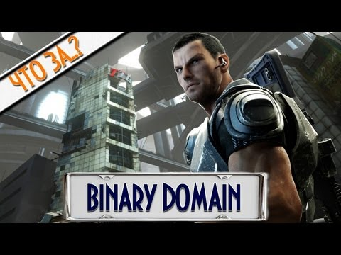 Что за... Binary Domain?