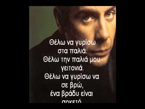 Goin Through - Mazonakis - Thelo na giriso sta palia with lyrics