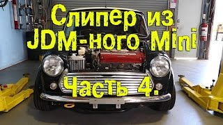 Слипер из JDM-ного Mini. Часть 4. . Mighty Car Mods на русском