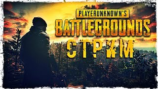 PLAYERUNKNOWN'S BATTLEGROUNDS. [СТРИМ #2] (Запись)