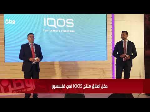 """طارق العقاد لوطن: فلسطين اول دولة عربية يطلق فيها منتج IQOS من """"فيلب مورس"""""""