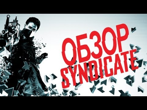 Syndicate (Обзор)