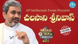AP Intellectuals Forum President Chalasani Srinivas Full Interview | Talking Politics