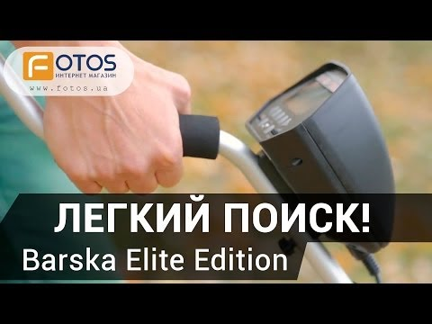Обзор Barska Elite Edition - элитный металлоискатель!
