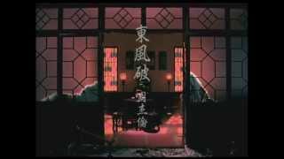 Jay Chou 周杰倫【東風破 Dong-Feng-Po】-Official Music Video