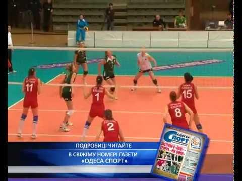 Одесса-Спорт представляет... Выпуск № 6 (49)_13.02.12