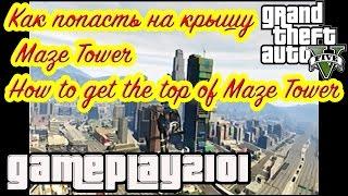 GTA5 как попасть на крышу Maze Tower To Get The Top Of Ma