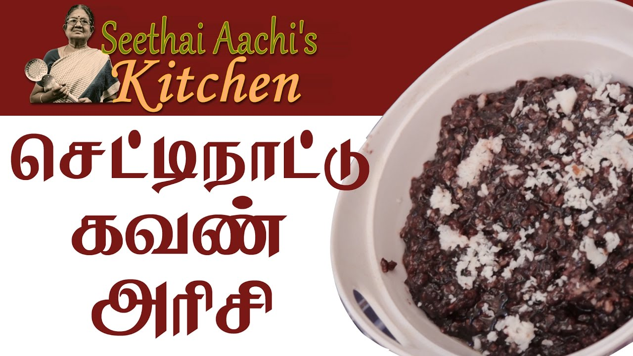 Kavan Arisi   கவண் அரிசி    Chettinad Special   Seethai Aachi's Kitchen