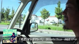 寿君 - オレガヤレバ