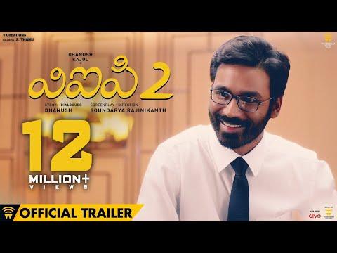 VIP 2 Telugu  Official Trailer  Dhanush Kajol Amala Paul  Soundarya Rajinikanth