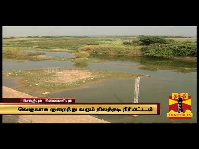 Dramatic Decrease In Groundwater Level - Seithiyum Pinnaniyum