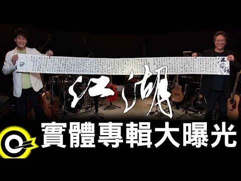 周華健 X 張大春 音樂本事 江湖:實體專輯大曝光